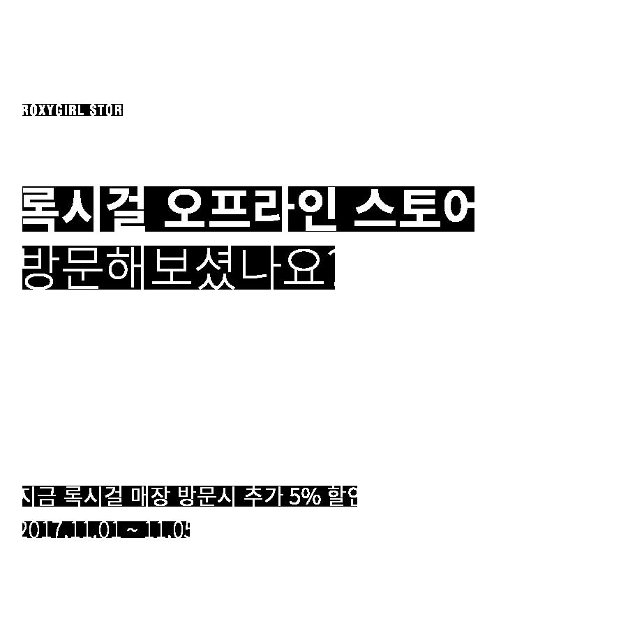 록시걸 오프라인 매장 타이틀