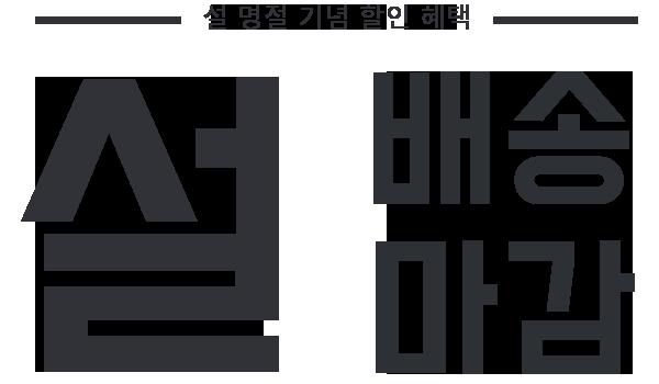 설배송마감타이틀